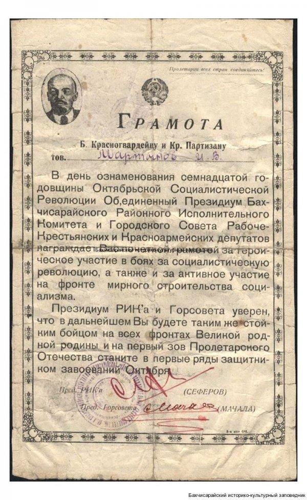 Грамота бывшему красногвардейцу и партизану Маортынову И.В. в честь 17-летия Октября