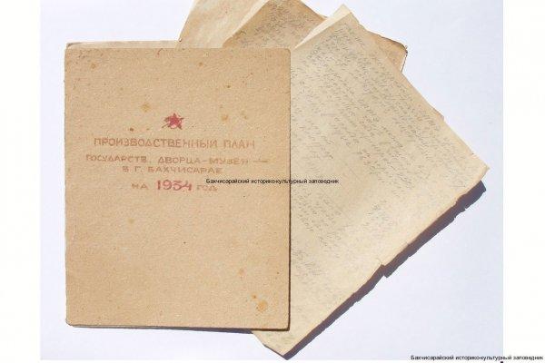 Тетрадь - производственный план дворца-музея на 1934 г.