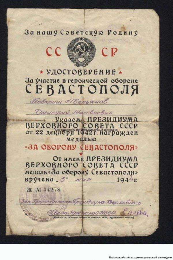Удостоверение к медали За оборону Севастополя