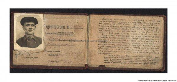 Удостоверение красногвардейца и партизана Кузьменко Т.Д.
