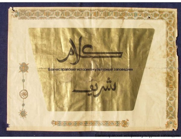 Факсимиле Корана, изданная С.И.Писаревым в 1863 г