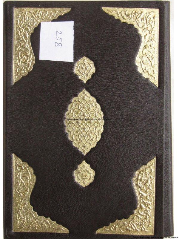 Книга рукописная. Объяснение Корана. Переписчик Бакер бин Хасан. 1115 г.х