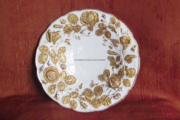 Тарелка фарфорового завода Мейс. Германия, XVIII в.