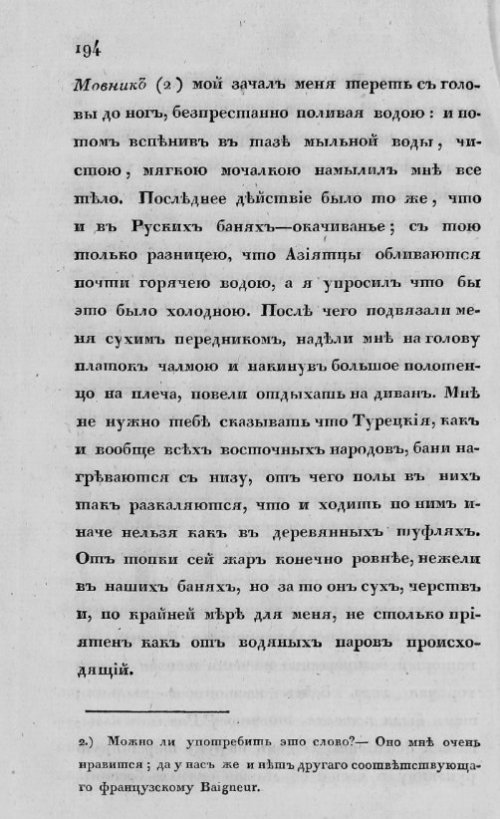 Муравьев-Апостол И.М. Путешествие по Тавриде в 1820г. с194