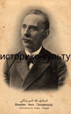 И.Гаспринский