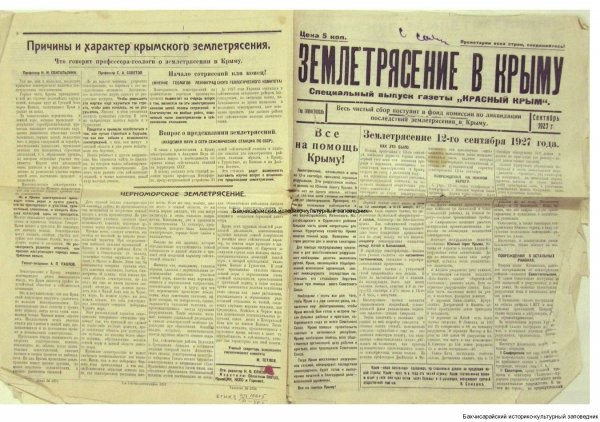 Газета-Красный Крым-Специальный выпуск, посвященный землетрясению в Крыму 12 сентября 1927 г.