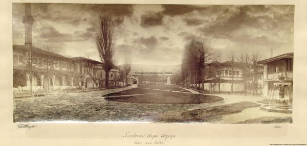 Фотография. Главный двор дворца.