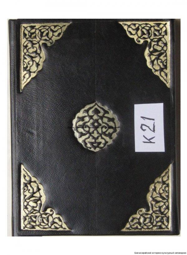 Книга рукописная в твердом переплете. Мусульманское право. Автор Ал Гани Рамадан б.м.Ал Хакари