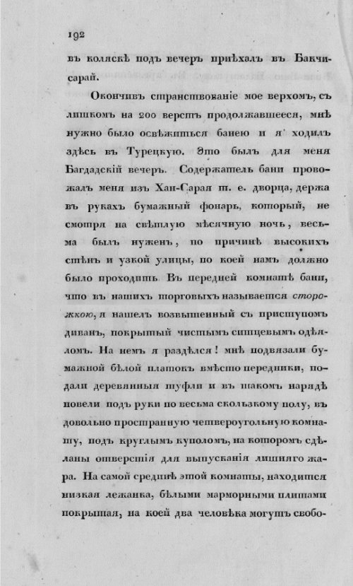 Муравьев-Апостол И.М. Путешествие по Тавриде в 1820г.с192