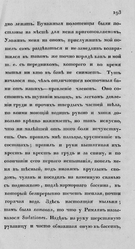 Муравьев-Апостол И.М. Путешествие по Тавриде в 1820г. с193