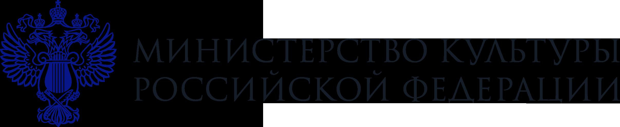 MINCULT_RUS_GORIZ_RGB
