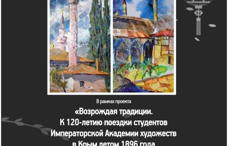 Выставка «Весенние этюды»