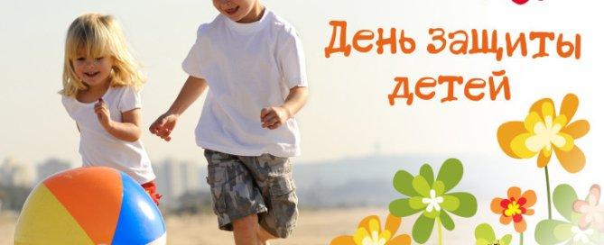 1_iyunya