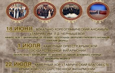К 100-летию Бахчисарайского музея!