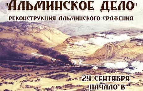Х военно-исторический фестиваль «Альминское дело».