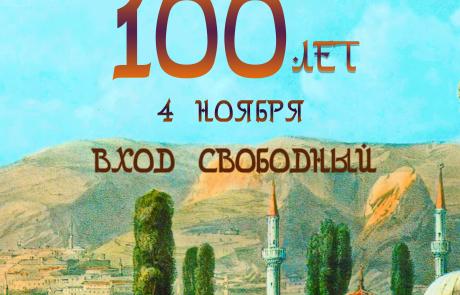 100 лет музею!