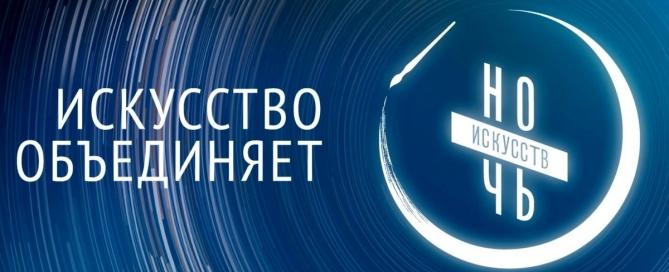 Noch-Iskusstv-2017