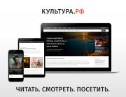 Портал КультураРФ