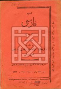 """«Персидская грамматика», выпущенная типографией газеты """"Терджиман"""" в 1911 г."""