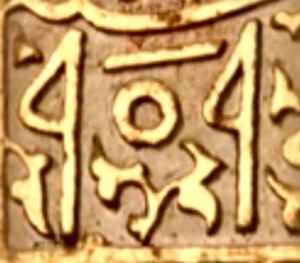 Фрагмент надписи на Портале Алевиза, 909 год.