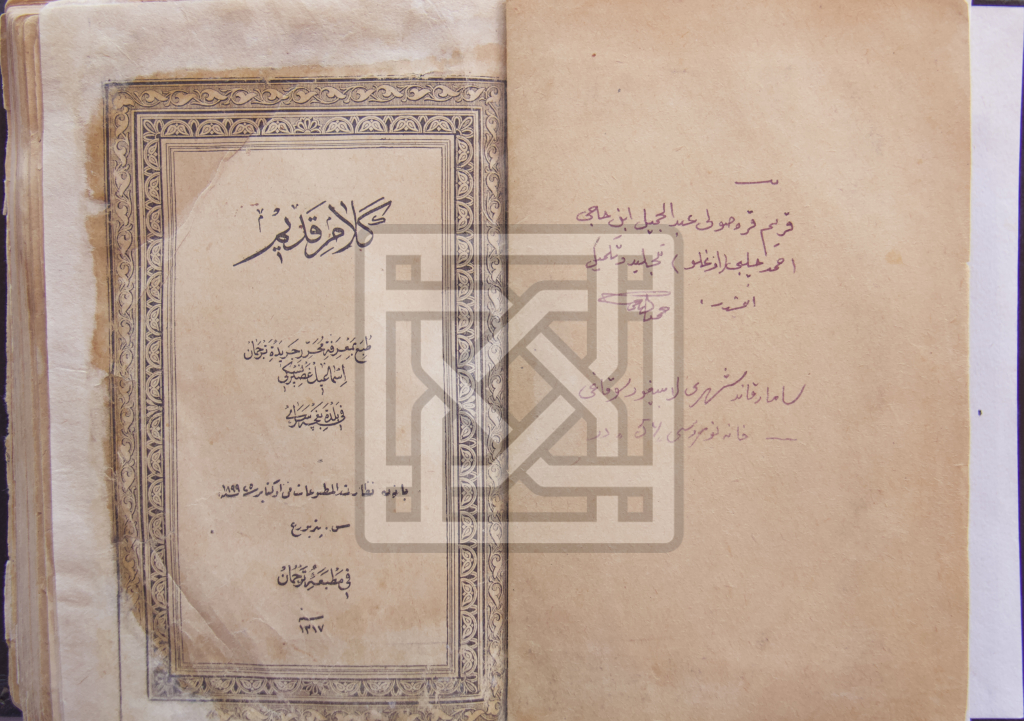 Копия коран изданный в Бахчисарае