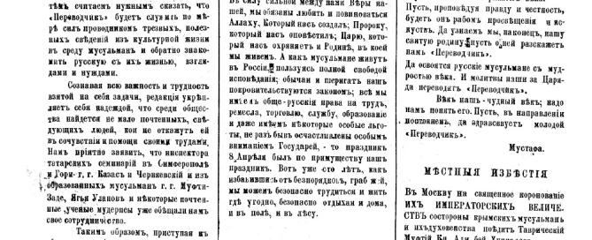 Perevodchik_1883_N01_s1_511
