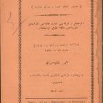 Учебник по математике, изданный И. Гаспринским в 1907 г.