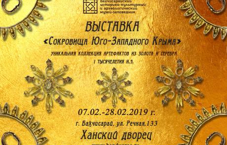 Выставка «Сокровища Юго-Западного Крыма».