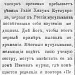 Заметка из газеты Терджиман. й 1890 г.