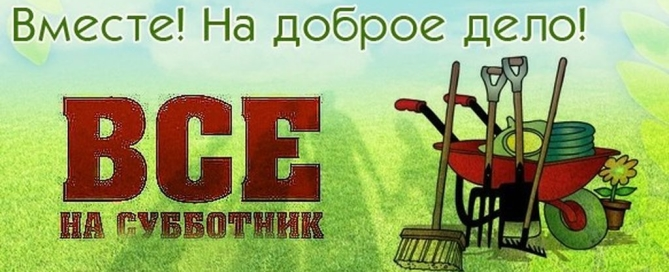 bilina_subbotnike