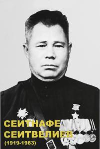 Сеитвелиев