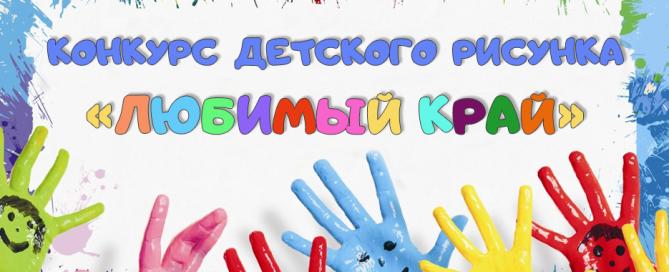 konkurs_detskogo_risunka_3