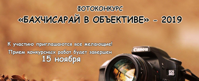 Фотоконкурс-восстановлено