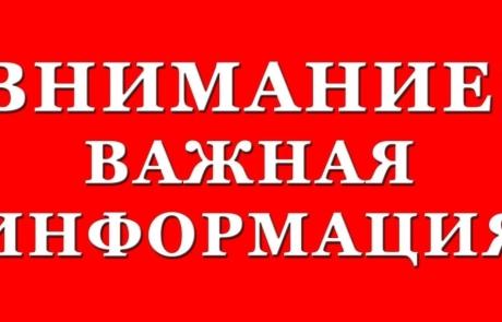 О временном закрытии объектов Бахчисарайского музея-заповедника