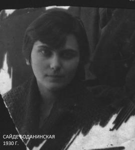 САЙДЕ БОДАНИНСКАЯ 1930 Г.