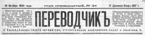 Копия Переводчик 1899, № 38 (10 окт.) (1899) _ 1